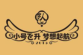 2015实习展板